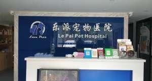 乐派宠物医院