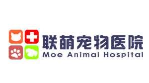 联萌宠物医院
