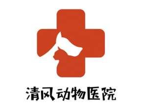 清风动物医院