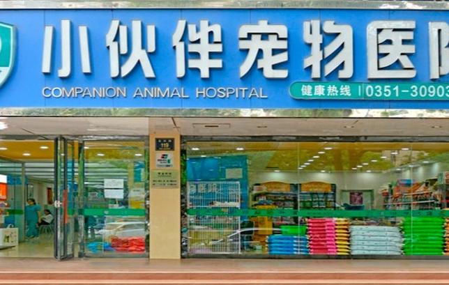 小伙伴宠物医院(北大街总院)