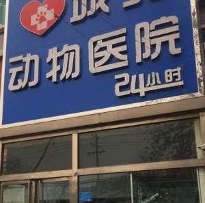 城北动物医院
