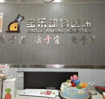宝乐动物医院(园区店)