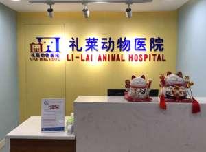 礼莱动物医院