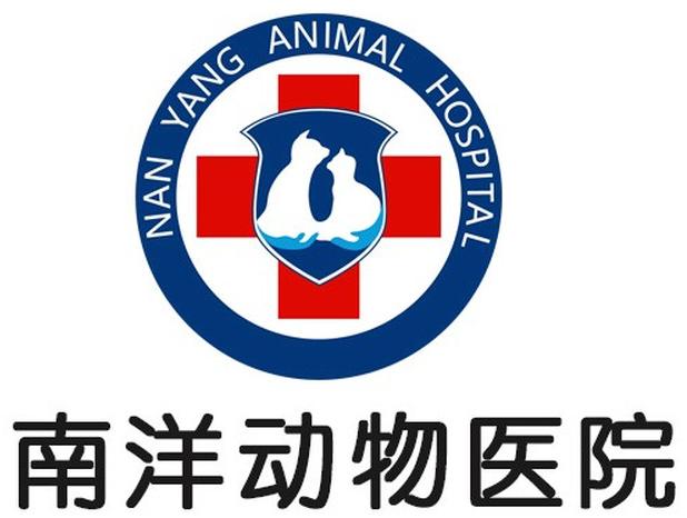 南洋动物医院