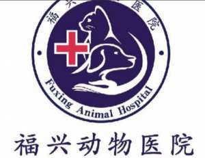 福兴动物医院