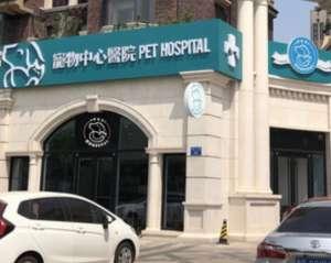 宠物中心医院(唐城壹零壹分院)