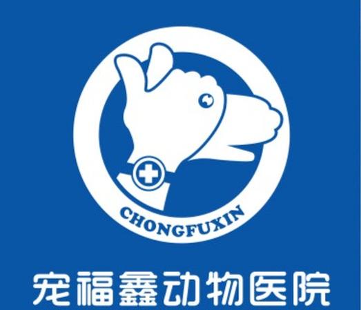 宠福鑫动物医院(燕郊普罗旺斯分院)