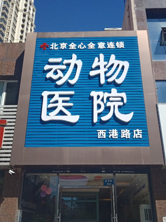 全心全意连锁动物医院(西港路店)