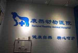 康然动物医院