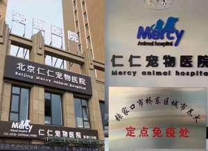 北京仁仁宠物医院(张家口分院)