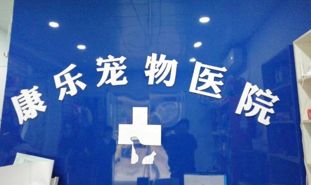 康乐宠物医院