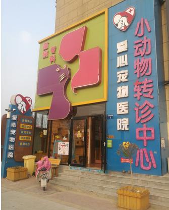 宠物医院(衡水市爱心宠物医院(小动物转诊中心))