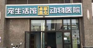 惠心宠物医院(平价医院)(五一路店)