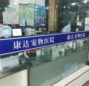 康达宠物医疗中心