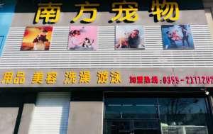 南方宠物医院(府后东街八一家苑店)